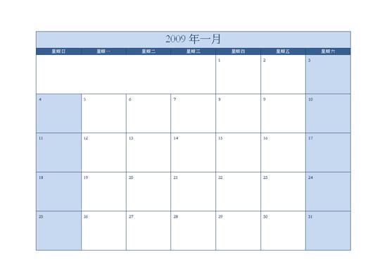2009 年行事曆 (古典藍)