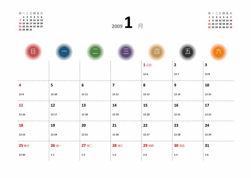 2009 年月曆、和風日式背景 (每月一頁)