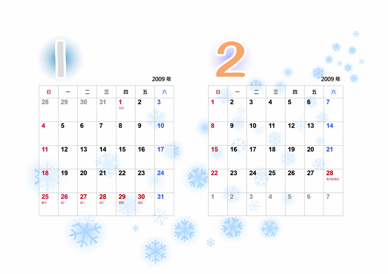 2009 年月曆 (設計感、6 頁)