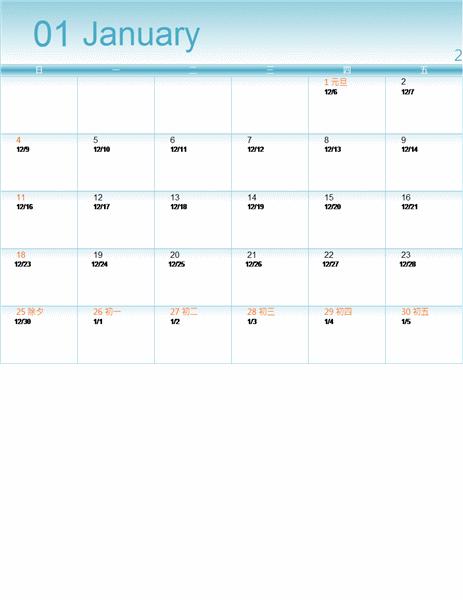 2009 年月曆 (海底世界)