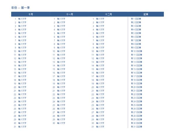 可填入記事的會計年度行事曆