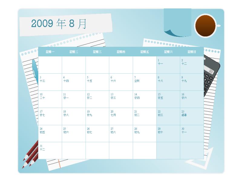 2009-2010 學年度行事曆 (八月至八月,週一至週日)(包含農曆)