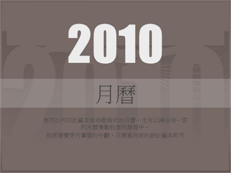2010 年行事曆 (週一至週日)(包含農曆)