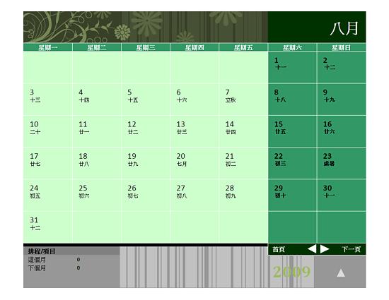 2009-2010 學年度或會計年度行事曆 (八月至八月,週一至週日)(包含農曆)
