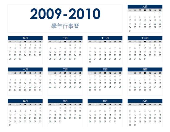 2009-2010 學年度行事曆 (單頁,橫式,週一至週日)