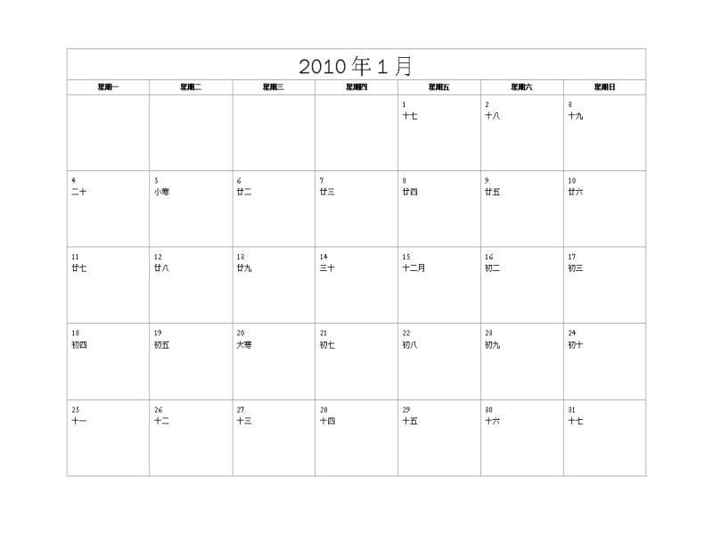 2010 年行事曆 (基本設計,週一至週日)(包含農曆)