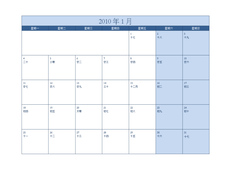 2010 年行事曆 (現代藍色設計,週一至周日)(包含農曆)