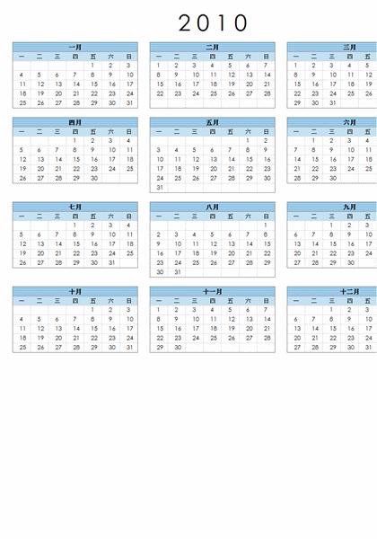 2010 年行事曆 (單頁,橫式,週一至週日)
