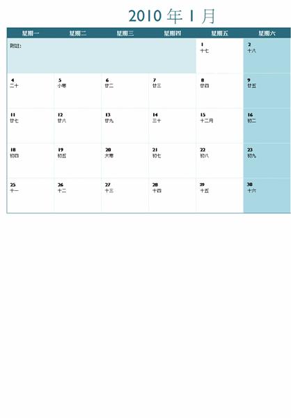 分成多張工作表的 2010 年行事曆 (12 頁,週一至週日)(包含農曆)