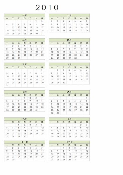 2010 年行事曆 (單頁,直式,週一至週日)
