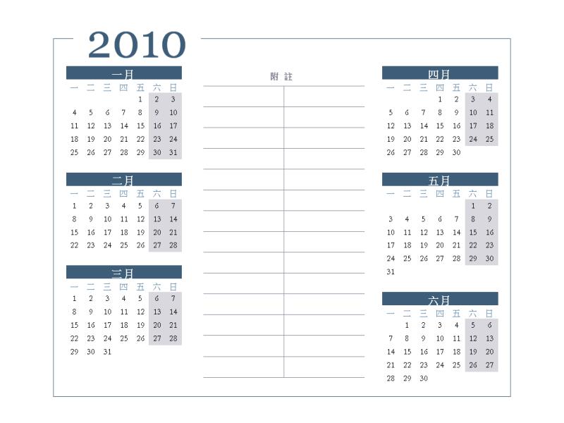 2010 年行事曆 (每頁 6 個月,週一至週日)