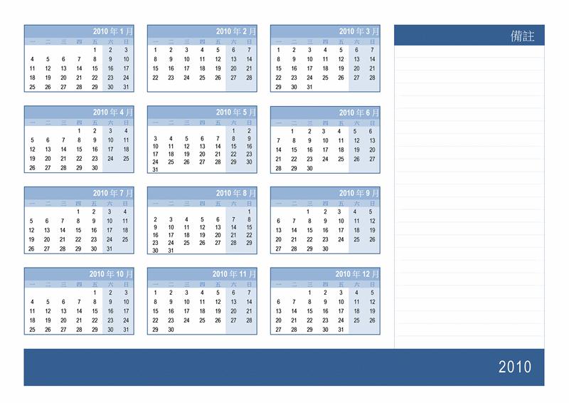 2010 年行事曆含附註空間 (單頁,週一至週日)