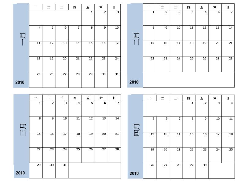 2010 年行事曆,藍色外框 (3 頁,週一至週日)