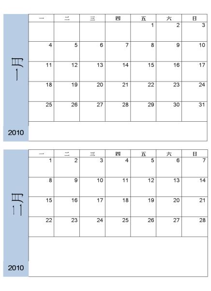 2010 年行事曆,藍色外框 (6 頁,週一至週日)