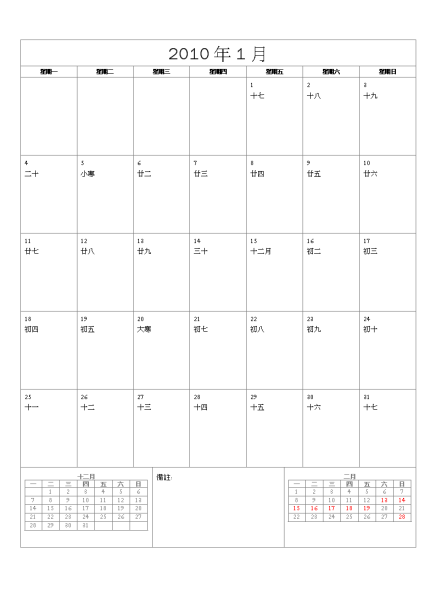 2010 年行事曆 (基本設計,週一至週日) (包含農曆)