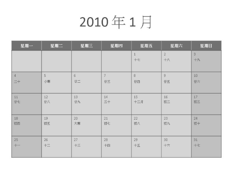 2010 年行事曆 (週一至週日) (包含農曆)