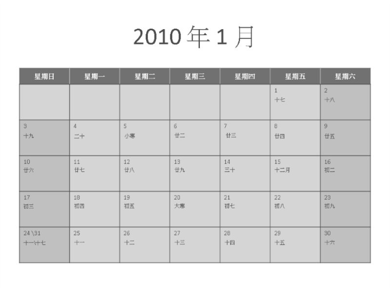 2010 年行事曆 (包含農曆)