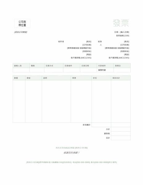 銷售發票 (綠色設計)