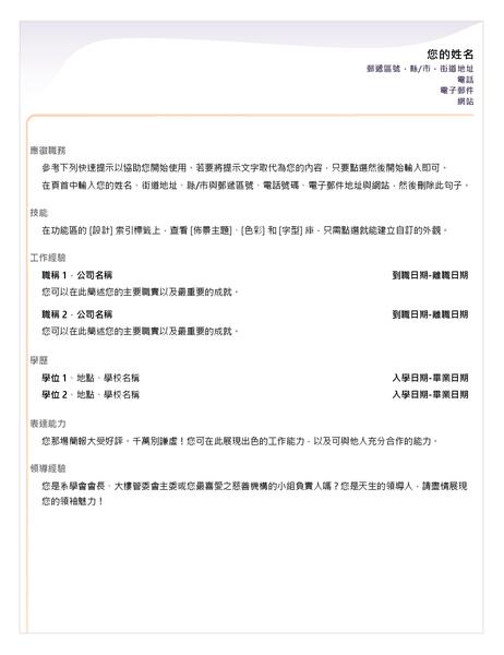 基層職位履歷表