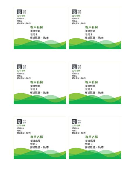 出貨標籤 (綠色波浪設計,每頁 6 個)