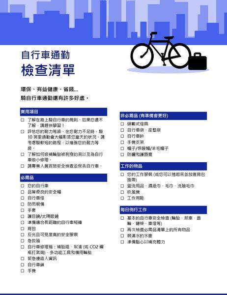 自行車通勤檢查清單