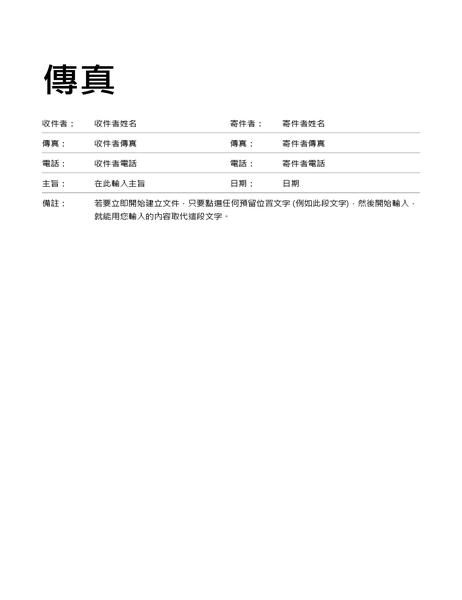 傳真封面頁 (標準格式)