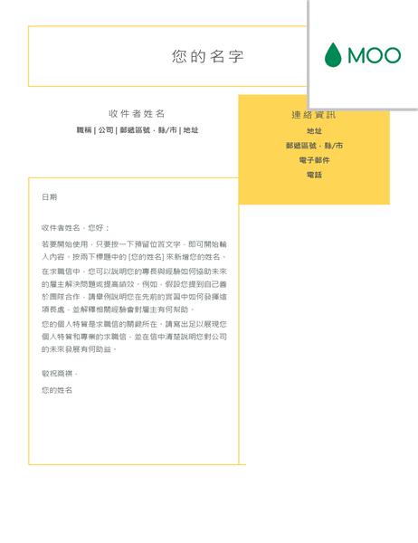 簡明求職信 (由 MOO 設計)