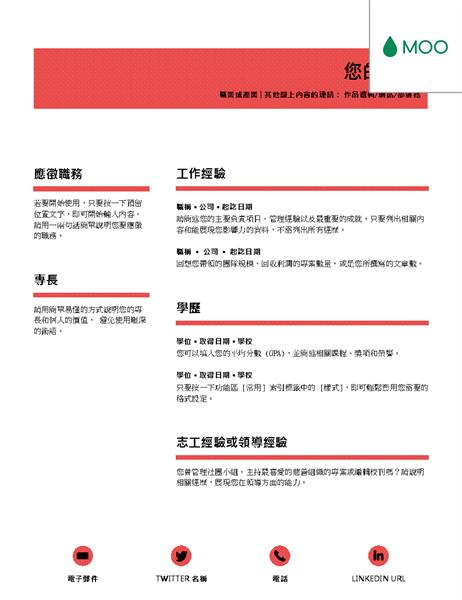 精美履歷表 (由 MOO 設計)