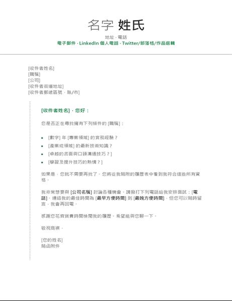 履歷表求職信 (依照時間順序排列)