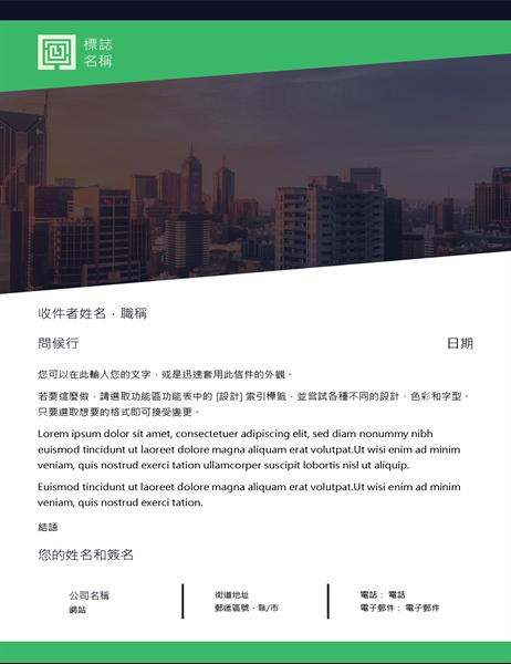 商業信件 (綠林設計)