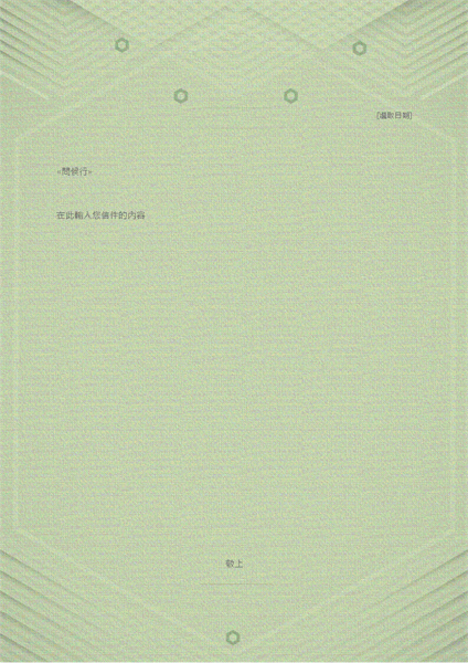 個人信件範本 (典雅灰綠設計)
