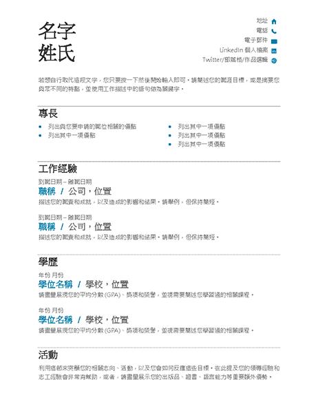 履歷表和求職信 Office Com
