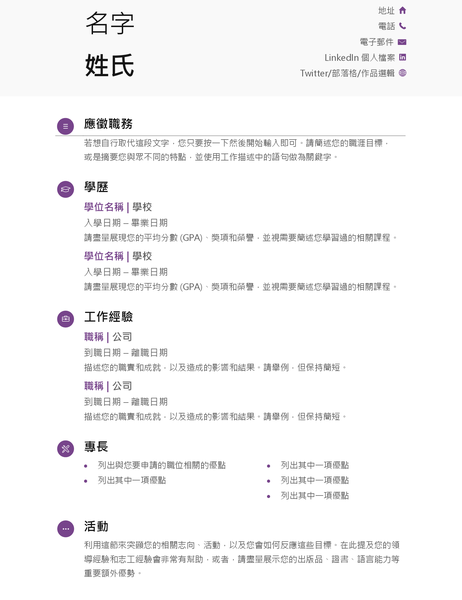 學生履歷表 (現代化設計)