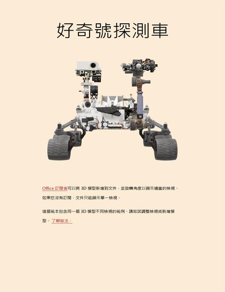 3D Word 科學報告 (火星探測車模型)