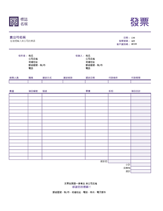 銷售發票 (簡式線條設計)