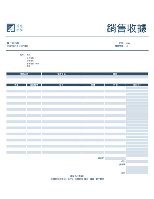 銷售收據 (簡式藍色設計)