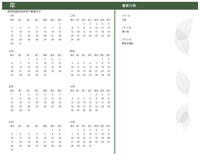 企業行事曆 (任何年份,週日至週六)