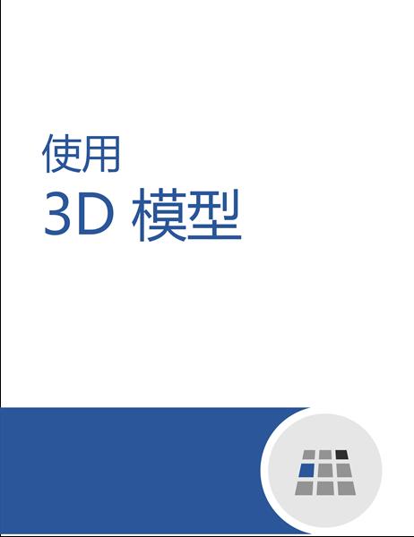 如何在 Word 中使用 3D 模型