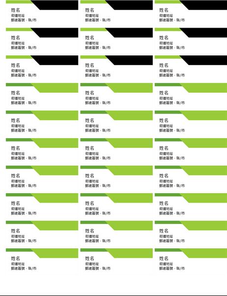 大型標誌地址標籤 (每頁 30 份)