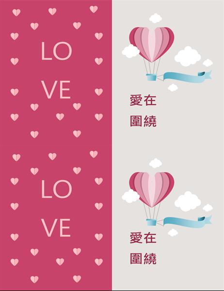愛無處不在情人節卡片