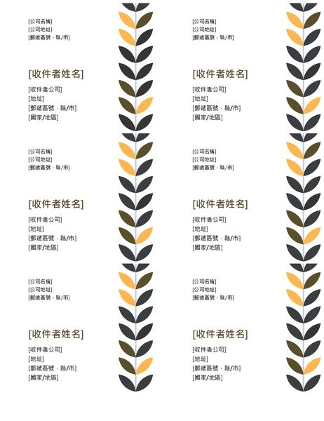 藤蔓風標籤 (每頁 6 張)