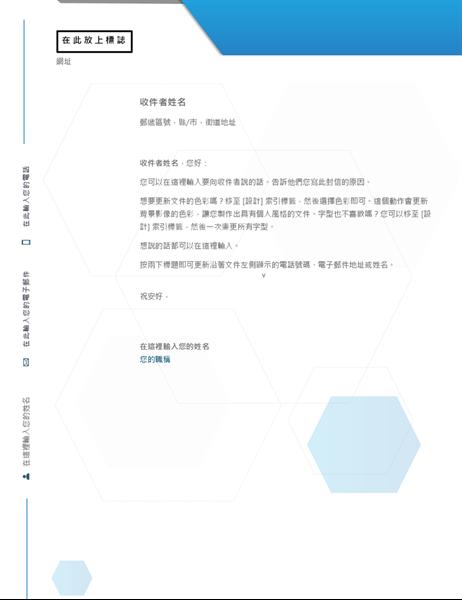六邊形設計信箋