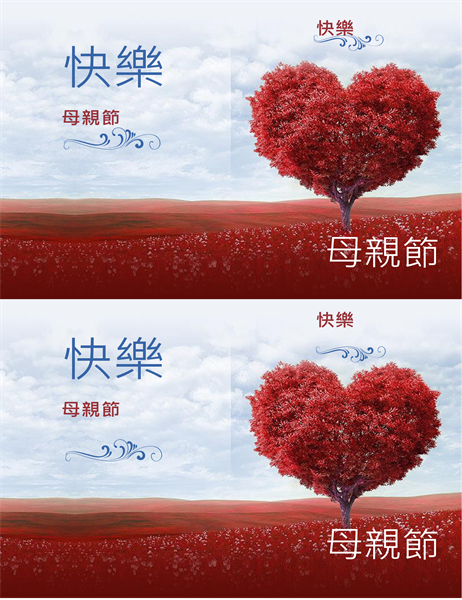 心之樹母親節卡片