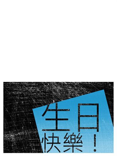 生日卡片、背景有擦痕 (黑藍,兩折)