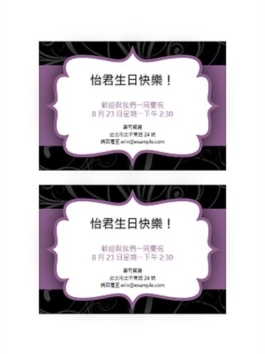 派對邀請函 (紫色緞帶設計)
