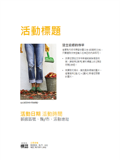 小型企業傳單 (金色設計)