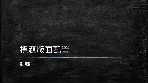 黑板教育簡報 (寬螢幕)