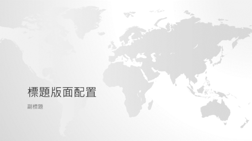 世界地圖系列,世界簡報 (寬螢幕)