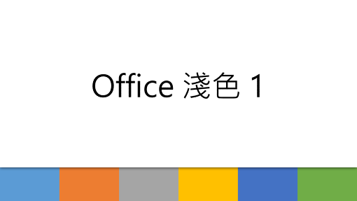 Office 淺色 1