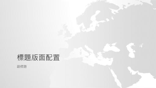 世界地圖系列,歐洲大陸簡報 (寬螢幕)